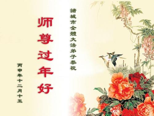 Открытки в китайском стиле на день рождения, поздравления днем рождения